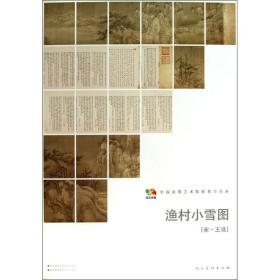 如初见正版图书!渔村小雪图人民美术出版社9787102064970人民美术出版社2013-10-01艺术书籍