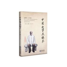 中国赵堡太 拳郑 乐9787536979192陕西科学技术出版社2021-01-01体育