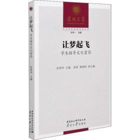 如初见正版图书让梦起飞 学生辅导文化剪影张革华9787310060856南开大学出版社2020-12-01艺术书籍