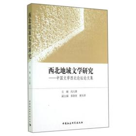 如初见正版图书!西北地域文学研究--中国文学西北 坛  集高人雄9787516146583中国社会科学出版社2015-02-01文学书籍