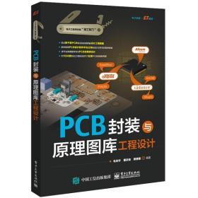 如初见正版图书PCB封装与原理图库工程设计毛忠宇9787121408854电子工业出版社2021-04-01生活书籍