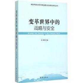 变革世界中的战略与安全刘峰9787802328518时事出版社2015-10-01体育
