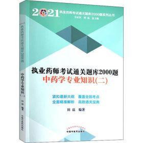 如初见正版图书执业药师  通关题库2000题   学专业知识(二) 2021田磊9787513269346中国 医 出版社2021-05-01医药卫生书籍