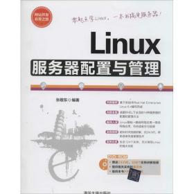 如初见正版图书!Linux服务器配置与管理张敬东9787302344865清华大学出版社2014-03-01计算机与互联网书籍