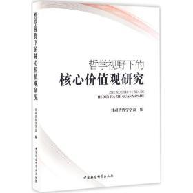 哲学视野下的核心价值观研究甘肃省哲学学会9787516184653中国社会科学出版社2016-06-01军事