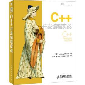 如初见正版图书!C++并发编程实战威廉姆斯9787115387325人民邮电出版社2015-06-01计算机与互联网书籍