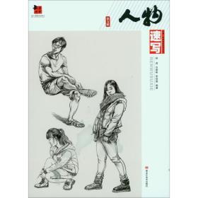 如初见正版图书!人物速写(D5辑)赵虎9787531885870黑龙江美术出版社2016-05-01艺术书籍