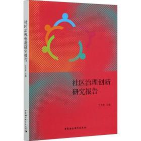 社区治理创新研究报告王杰秀9787520371872中国社会科学出版社2020-12-01军事
