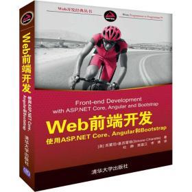如初见正版图书!WEB前端开发 使用ASP.NET Core、Angular和Bootstrap西蒙尼·基西雷塔9787302515296清华大学出版社2019-01-01计算机与互联网书籍