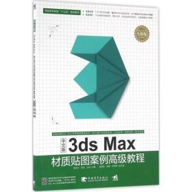 如初见正版图书!中文版3ds Max材质贴图案例高级教程(全彩版)蔡克中9787515342399中国青年出版社2016-06-01计算机与互联网书籍