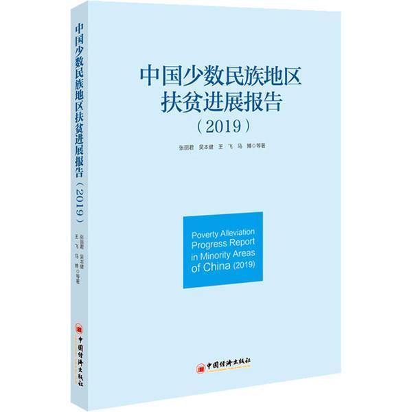 中国少数民族地区扶贫进展报告(2019)
