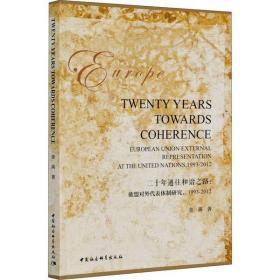 二十年通往和谐之路:欧盟对外代表体制研究,1993-2012金茜9787520372947中国社会科学出版社2020-10-01军事
