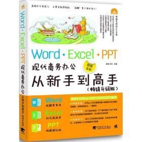 如初见正版图书!Word/Excel/PPT现代商务办公从新手 高 (  升级版)德胜书房9787515336633中国青年出版社2015-10-01计算机与互联网书籍