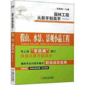 如初见正版图书园林工程从新手 高 —— 山、水景、景观小品工程何艳艳9787111676799机械工业出版社2021-05-01工程技术书籍