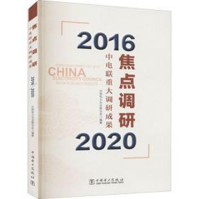 如初见正版图书焦点调研 中电联重大调研成果 2016-2020中国电力企业联合会9787519851361中国电力出版社2020-11-01工程技术书籍