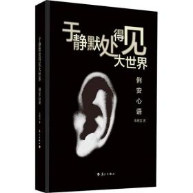 于静默处得见大世界 俐安心语朱俐安9787540789206漓江出版社2021-01-01哲学心理学