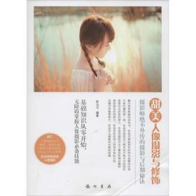 如初见正版图书!甜美人像摄影与修饰徐马可9787508840161龙门书局2016-07-01艺术书籍