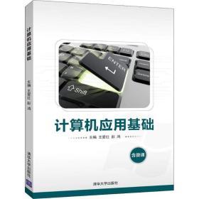 如初见正版图书!计算机应用基础王爱红9787302512677清华大学出版社2018-09-01计算机与互联网书籍