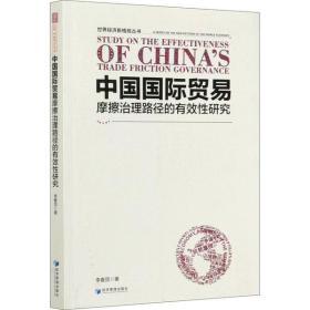 中国国际贸易摩擦治理路径的有效 研究李春顶9787509662427经济管理出版社2020-11-01军事