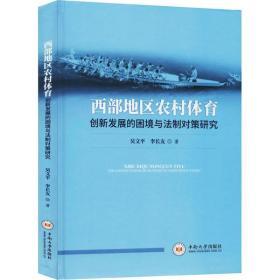西部地区农村体育创新发展的困境与法制对策研究吴文平9787548735311中南大学出版社2020-04-01体育