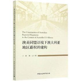 澳美同盟语境下澳大利亚地区霸权的建构于镭9787520380287中国社会科学出版社2021-05-01军事