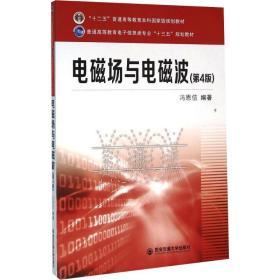如初见正版图书!电磁场与电磁波冯恩信9787560576497西安交通大学出版社2016-03-01工程技术书籍