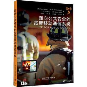 如初见正版图书面向公共安全的宽带移动通信系统雷纳·利布哈特9787504684653中国科学技术出版社2021-04-01工程技术书籍