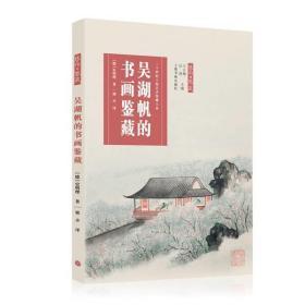如初见正版图书吴湖帆的书画鉴藏郭卉9787547925294上海书画出版社2021-05-01艺术书籍