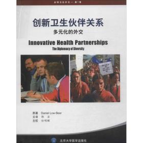 创新卫生伙伴关系:多元化的外交(1)Daniel9787565907982北京大学医学出版社2014-04-01军事