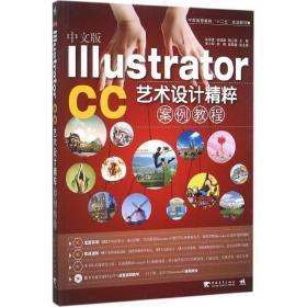 如初见正版图书!中文版Illustrator CC艺术设计精粹案例教程吴华堂9787515338453中国青年出版社2015-11-01计算机与互联网书籍