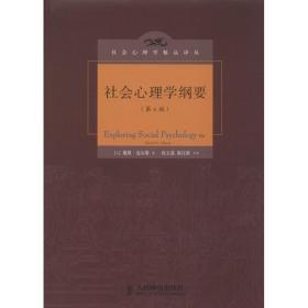 社会心理学纲要(D6版)David9787115368690人民邮电出版社2014-10-01哲学心理学