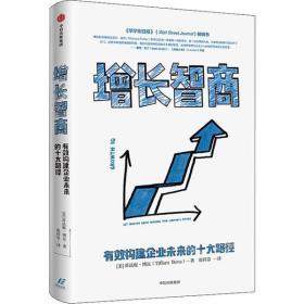 如初见正版图书!增长智商 有效构建企业未来的十大路径蒂法妮· 瓦 787521708714中信出版社2019-12-01哲学心理学书籍