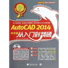 如初见正版图书!AutoCAD 2014中文版从入门到精通张莹9787515320397中国青年出版社2014-01-01计算机与互联网书籍