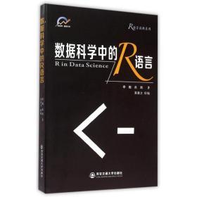 如初见正版图书!数据科学中的R语言/R语言应用系列李舰9787560570822西安交通大学出版社2015-07-01计算机与互联网书籍