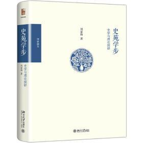 如初见正版图书!史苑学步:史学与理论探研刘家和9787301300565北京大学出版社2018-11-01历史书籍
