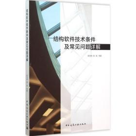 如初见正版图书!结构软件技术条件及常见问题详解陈岱林9787112181841中国建筑工业出版社2015-08-01计算机与互联网书籍