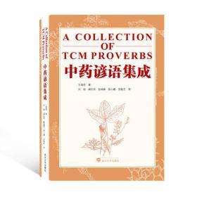 谚语集成(A Collection of TCM Proverbs)(英文)王绪前9787307218291武汉大学出版社2021-03-01体育