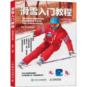 如初见正版图书!滑雪入门教程(视频学 版) 培广9787115495372人民邮电出版社2018-12-01计算机与互联网书籍