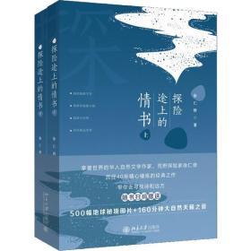 探险途上的情书(2册)徐仁修9787301293355北京大学出版社2018-09-01地理