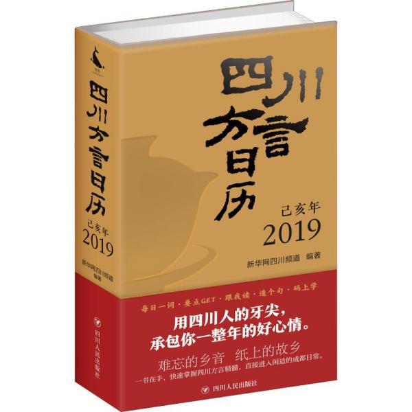 四川方言日历(2019)