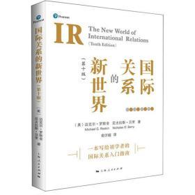 国际关系的新世界(  0版)迈克尔·罗斯金9787208169272上海人民出版社2021-04-01军事