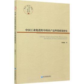 中国工业化进程中的农产品外贸政策研究韩媛媛9787509677551经济管理出版社2021-02-01军事