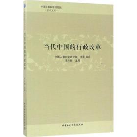 当代中国的行政改革中国人事科学研究院 组织编写;余兴安 主编9787520301022中国社会科学出版社2017-05-01军事