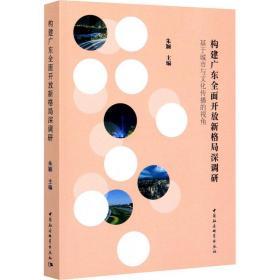 构建广东全面开放新格局深调研 基于城市与文化传播的视角朱颖9787520356633中国社会科学出版社2020-05-01军事