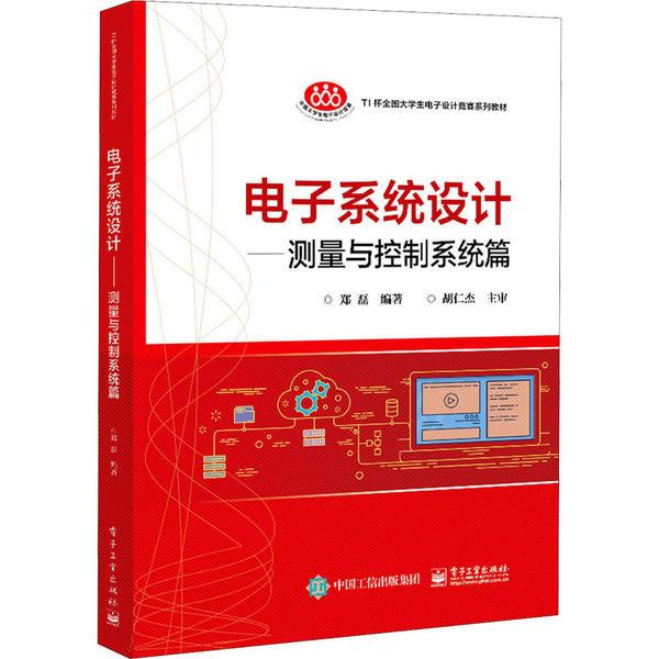 电子系统设计-测量与控制系统篇