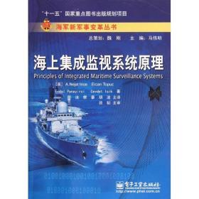 海上集成监视系统原理因丝9787121156885电子工业出版社2012-04-01军事