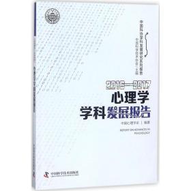 如初见正版图书!2016-2017心理学学科发展报告中国科学技术协会9787504679147中国科学技术出版社2018-03-01哲学心理学书籍