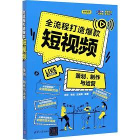 如初见正版图书全流程打造  短视频 策划、制作与运营肖椋9787302574286清华大学出版社2021-04-01经济书籍