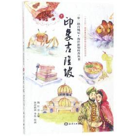 如初见正版图书!印象吉隆坡陶红亮9787521000825中国海洋出版社2018-05-01地理书籍