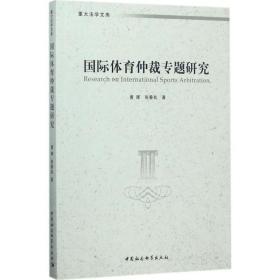 如初见正版图书!国际体育仲裁专题研究黄晖9787520309332中国社会科学出版社2017-09-01体育书籍